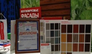 Fundermax выставка Донецк 2013