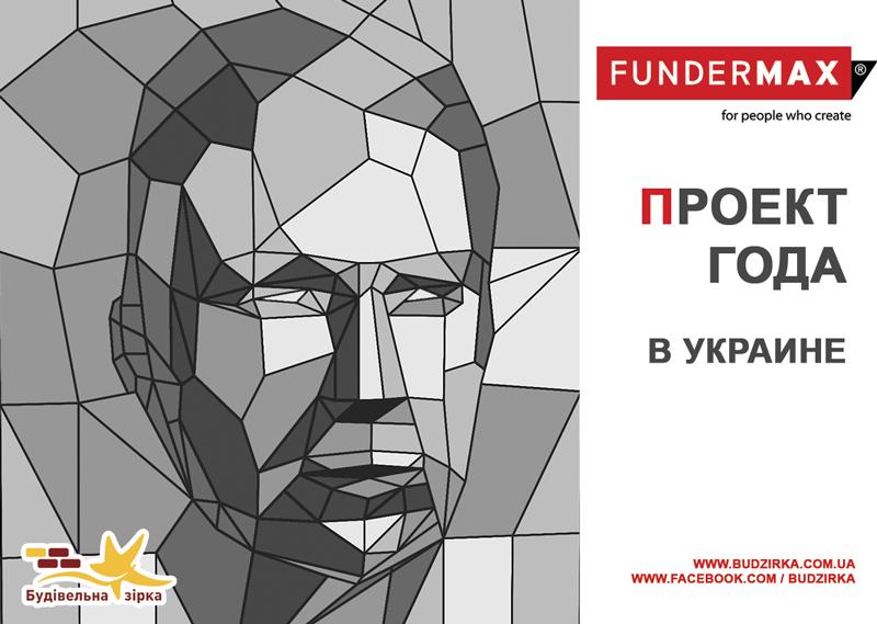 Проект года FunderMax
